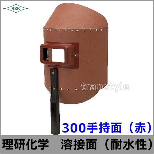 300手持面(赤)