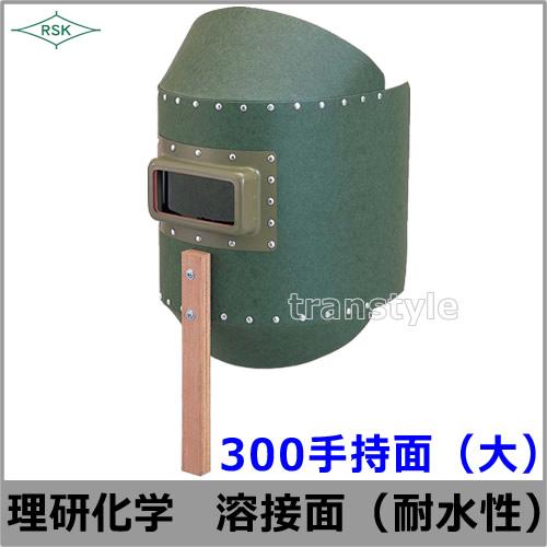300手持面(大)