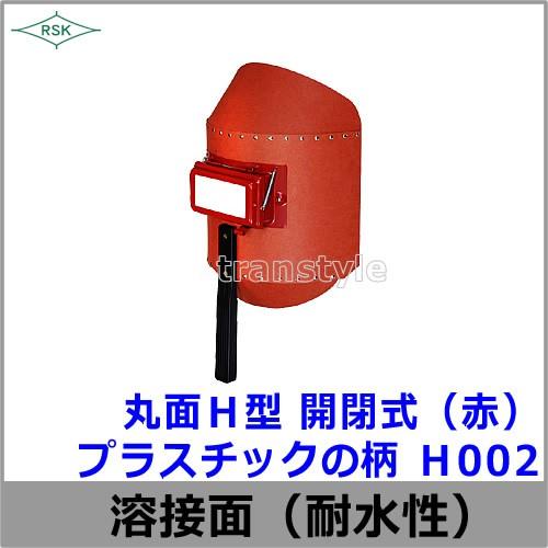 C013手持面(赤)開閉式