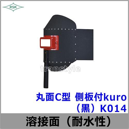 C014手持面(側面付)