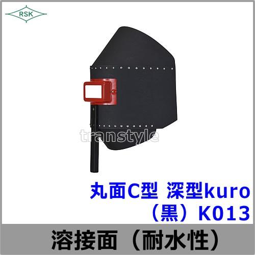 C013手持面(大 深型)