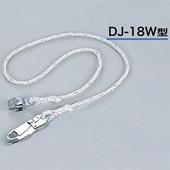 【サンコー】 柱上用安全帯補助ランヤード DJ-18W 【タイタン安全帯】