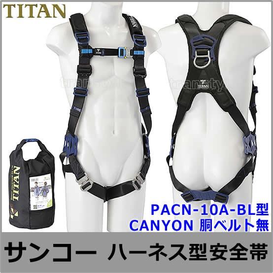 【サンコー】MT-10A型【一般作業用ハーネス型安全帯/タイタン】