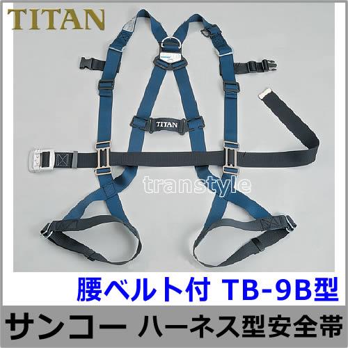 【サンコー】TB-9B型【一般作業用ハーネス型安全帯/タイタン】