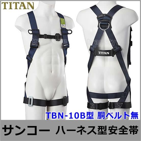 【サンコー】TB-10B型【一般作業用ハーネス型安全帯/タイタン】