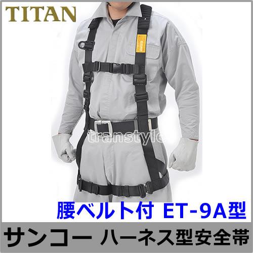 【サンコー】ET-9A型【一般作業用ハーネス型安全帯/タイタン】
