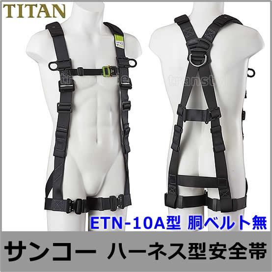 【サンコー】ET-10A型【一般作業用ハーネス型安全帯/タイタン】