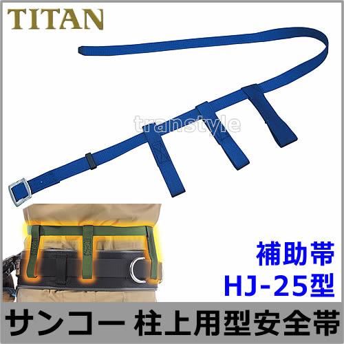 サンコー安全帯/タイタン 柱上用安全帯用補助帯 HJ-25 【ベルト】