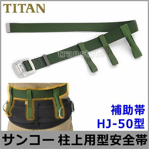 サンコー安全帯/タイタン 柱上用安全帯用補助帯 HJ-50 【ベルト】