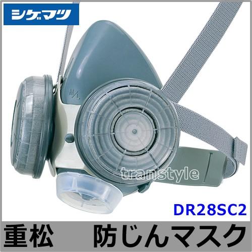 シゲマツ/重松防じんマスク 取替え式防塵マスク DR28SC2-RL2 Mサイズ 粉塵/作業/医療用