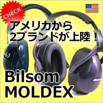 アメリカから2ブランドが上陸 Bilsom MOLDEX イヤーマフ