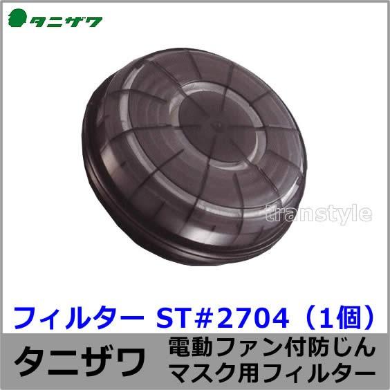 タニザワ 電動ファン付マスク用フィルター ST#2704(1個)