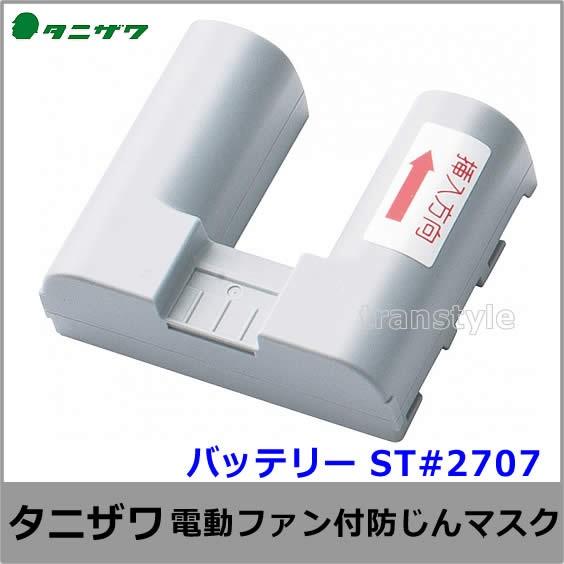タニザワ 電動ファン付マスク用充電池 ST#2707