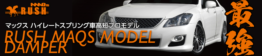RUSH車高調MAQSモデル
