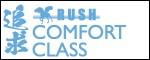 RUSH車高調 コンフォートクラス