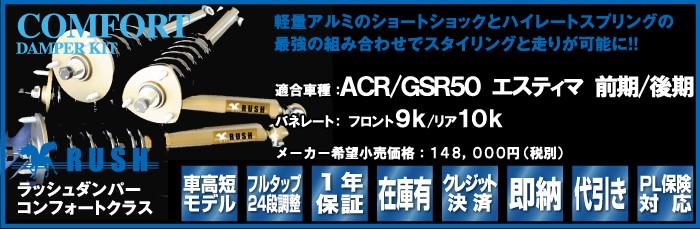 RUSH車高調 COMFORT-CLASS