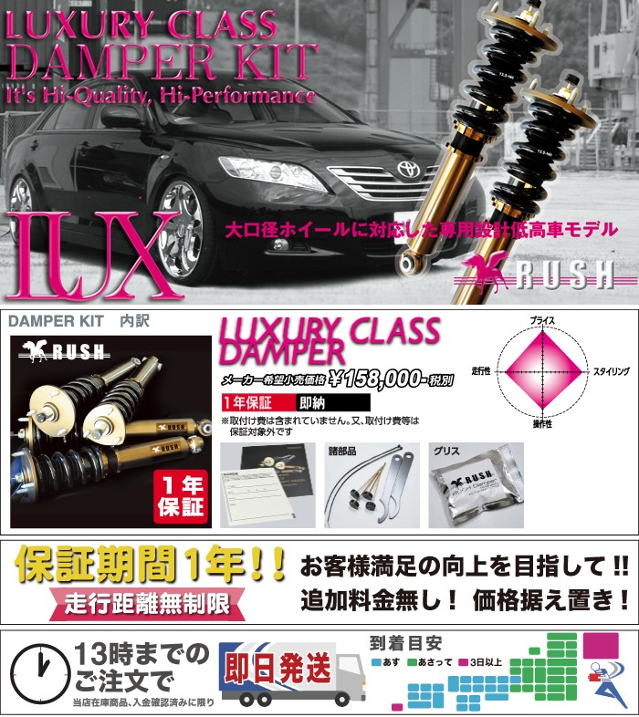 RUSH車高調 LUXURY-CLASS
