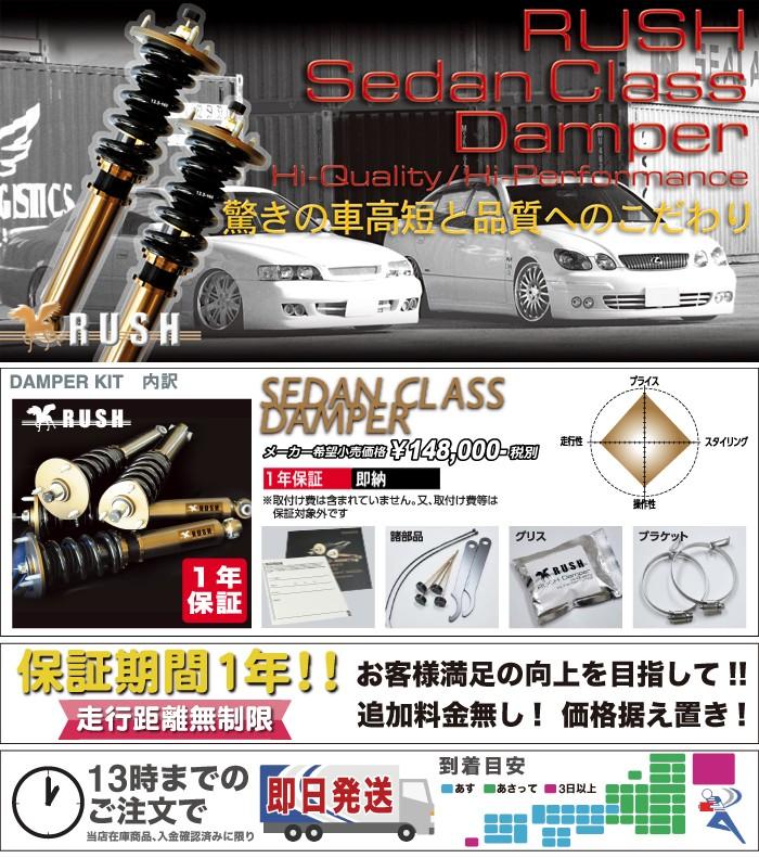 RUSH車高調 SEDAN-CLASS