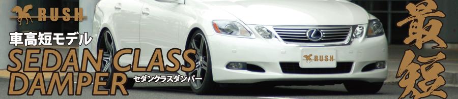RUSH車高調-セダンクラス