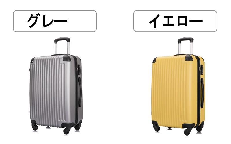スーツケース キャリーバッグ キャリーケース カラー