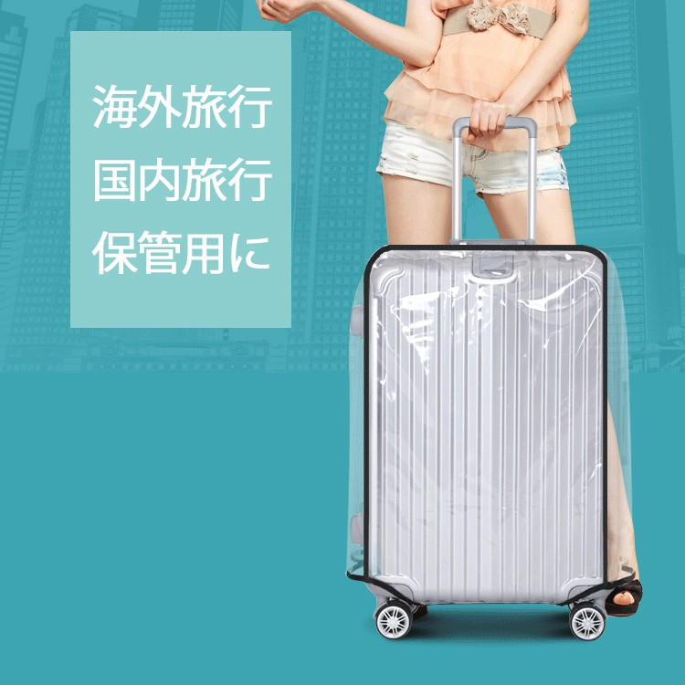 スーツケース キャリーバッグ カバー