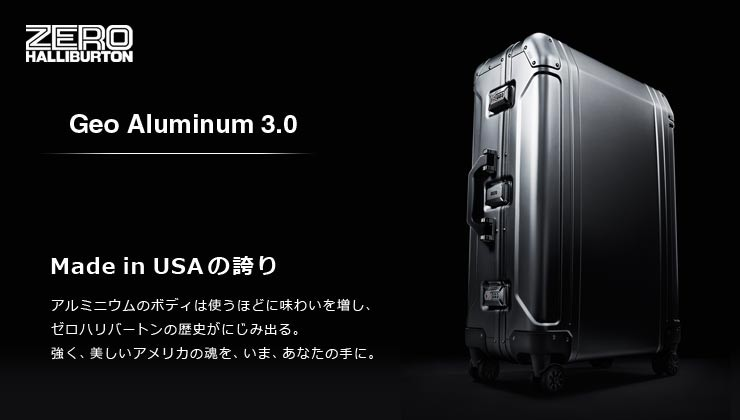 ゼロハリバートンGeo Aluminum 3.0