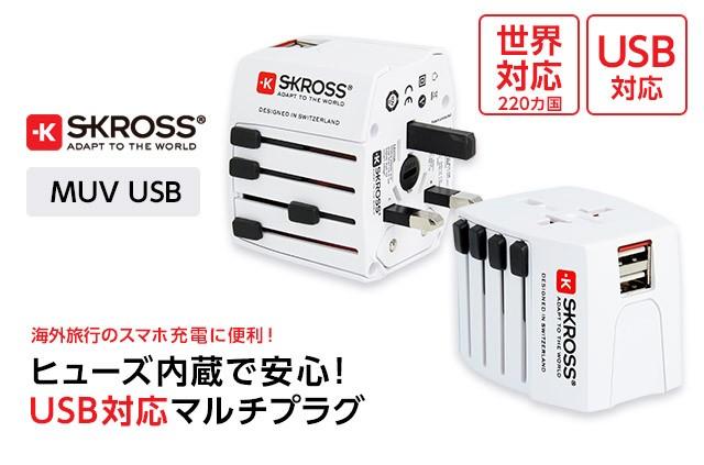 SKROSS   全世界対応変換プラグ   マルチプラグMUV-USB 1302930 SKROSS イメージ