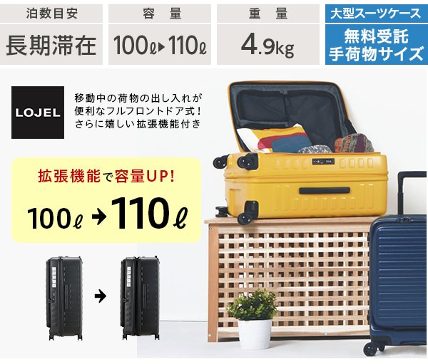 ロジェール スーツケース N.CUBO-L ハードキャリー LLサイズ 158cm以内イメージ