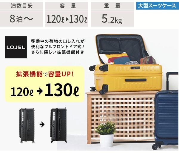 ロジェール|スーツケース|N.CUBO-EL ハードキャリー|大型サイズイメージ