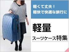 軽量スーツケース特集