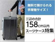 158cm以内スーツケース特集