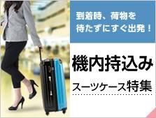 機内持ち込みスーツケース特集