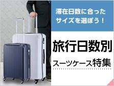 旅行日数別スーツケース特集