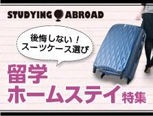留学・ホームステイ特集