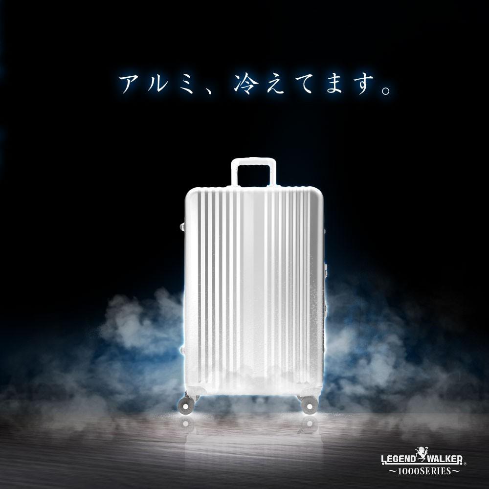 アルミスーツケース