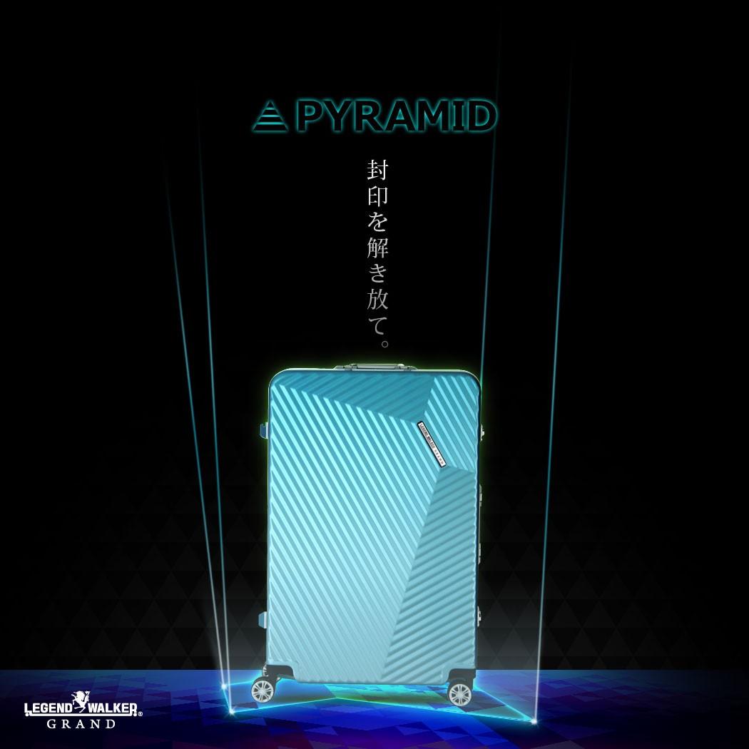 ピラミッドスーツケース