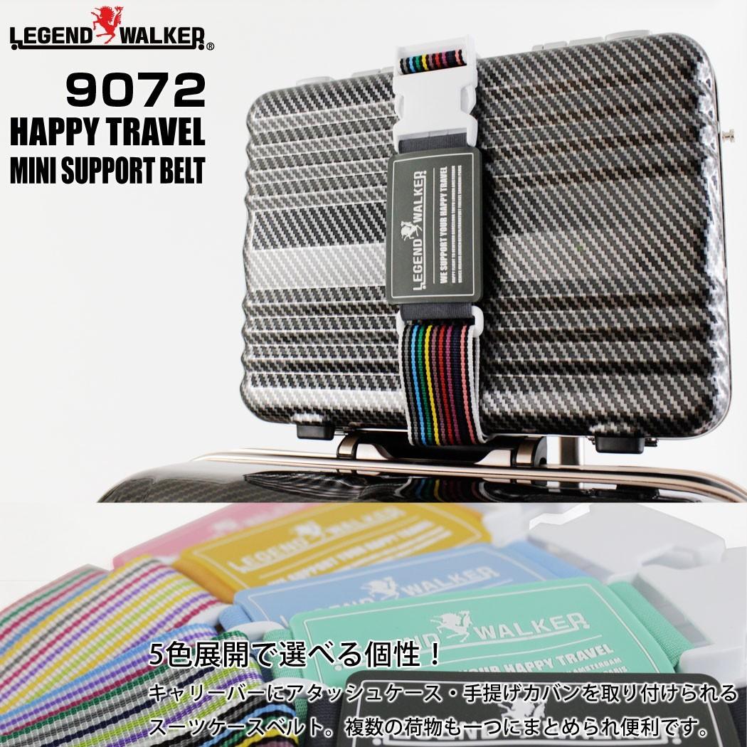 スーツケースベルト 9072 レジェンド・ウォーカー イメージ01