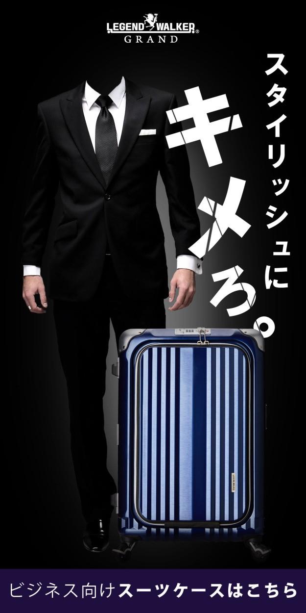 ビジネス向けスーツケース