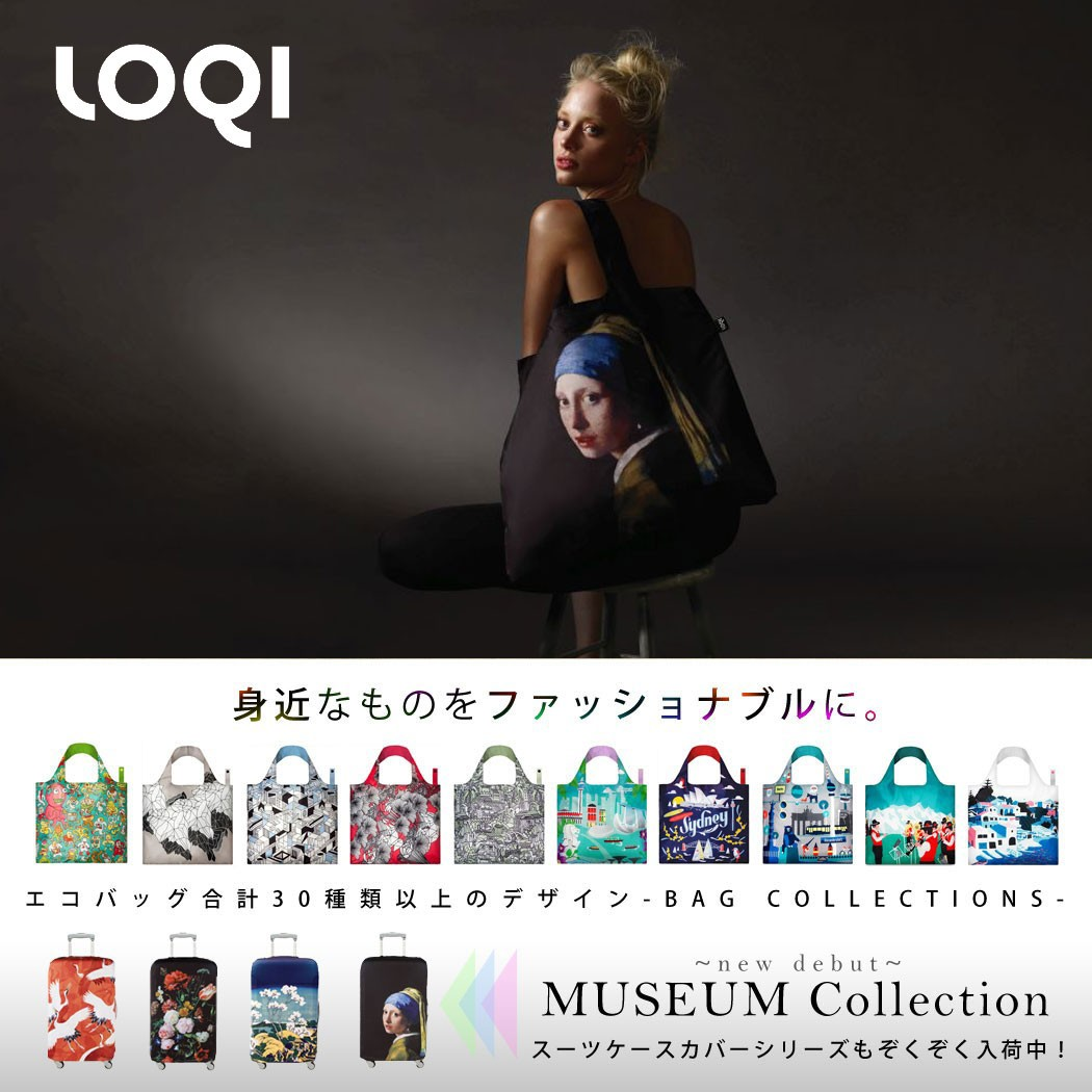 LOQIのスーツケースカバー
