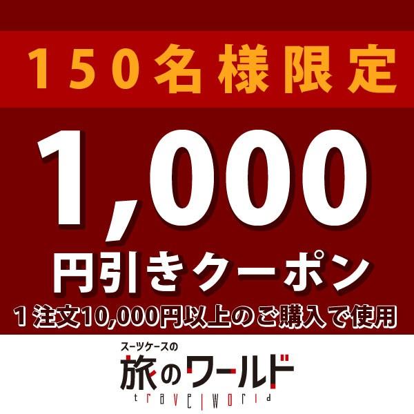 【先着150名様】スーツケース含む全商品1万円以上で1000円引き