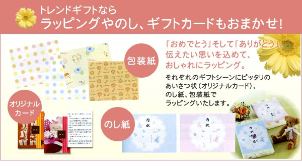 トレンドギフトならラッピングやのし、ギフトカードもおまかせ!/カタログギフト MOKUROKU CAT'S EYE(キャッツアイ)2808円コース