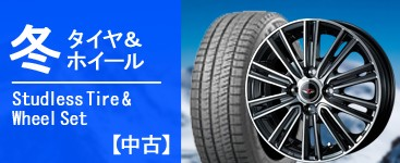 【中古】冬タイヤ&ホイール