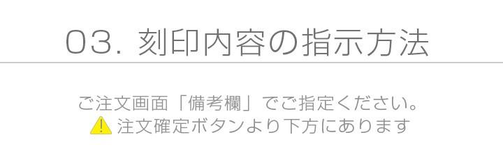 03.刻印内容の指示方法