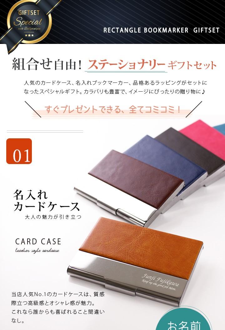 ツートンレザーカードケース PUレザー+ブックマーカーセット