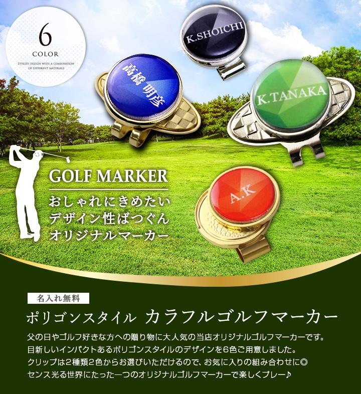 ポリゴン柄ゴルフマーカー