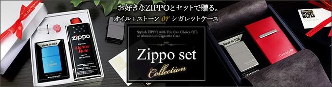 定番ZIPPOライターギフトセット