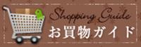 セクシーランジェリー通販「トレジャーハウス!Yahooショップ」お買い物ガイド