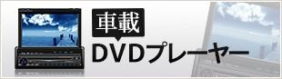 車載DVDプレーヤー