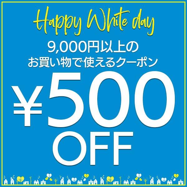 ホワイトデー 300円オフクーポン