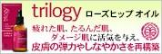 トリロジー/トレジャービューティー
